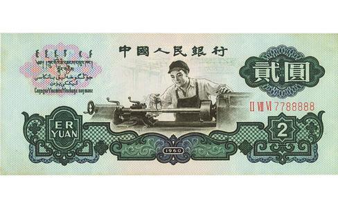 1960年2元紙幣,1960年2元人民幣,車工紙幣,車床工人紙幣,60年車工紙幣,