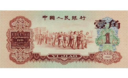 棗紅一角,棗紅一角紙幣,棗紅一角人民幣,1960年棗紅一角,1960年一角紙幣