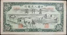 淺析第一套人民幣馬飲水紙幣收藏價值