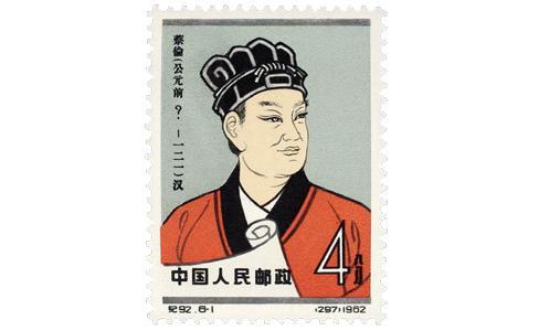 紀92蔡倫郵票,蔡倫錯版郵票,公元前錯版郵票,蔡倫郵票,紀92郵票