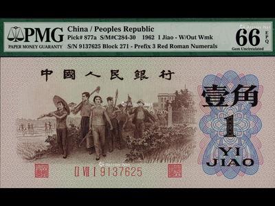 目前背綠水印一角紙幣價值