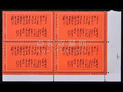黑題詞郵票四方連拍品估價千萬