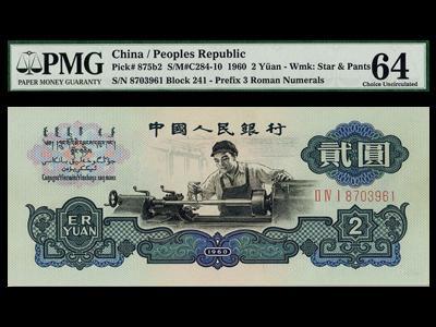 淺析三版2元車工紙幣未來升值空間
