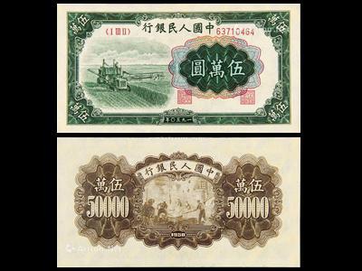 解读一版5万元收割机纸币的特别之处