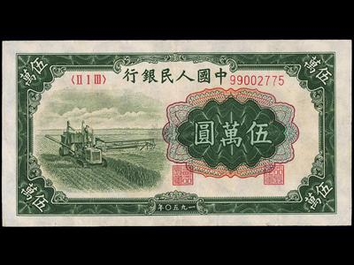 淺析一版五萬圓收割機紙幣價值