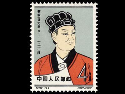 紀92蔡倫公元前錯版票圖片及價值