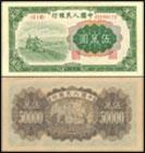 分析一版5万元收割机纸币价值