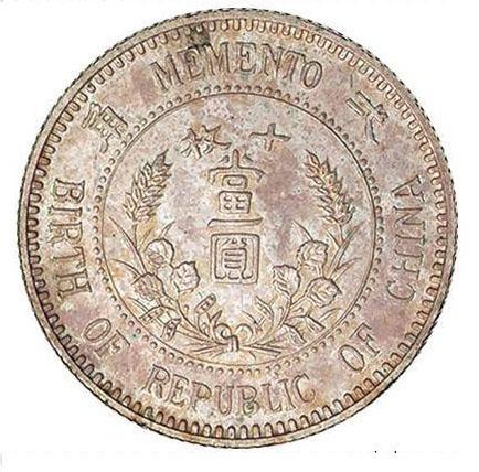 淺析開國紀念幣之小銀幣