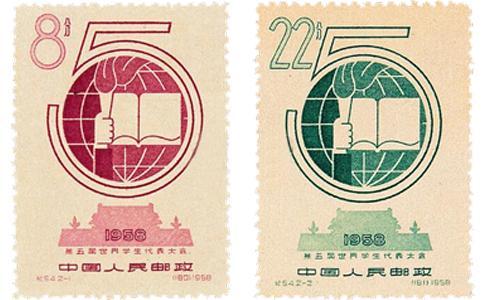 紀54錯版郵票,錯版郵票,國際學聯錯版票,國際學聯第五屆代表大會紀念郵票