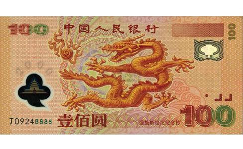 龍鈔,迎接新世紀紀念鈔,2000年龍鈔,龍年塑料鈔,龍鈔最新價格,世紀龍鈔,100元面值世紀龍鈔,千禧龍抄