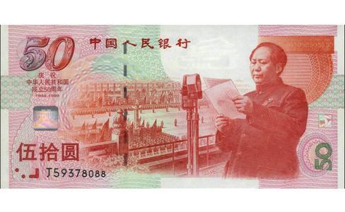 建國鈔,建國鈔價格,建國50周年紀念鈔,1999年50元紀念鈔,建國鈔收購