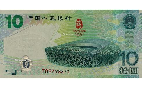 奥运钞,奥运钞价格,奥运会纪念钞,北京奥运会纪念钞,2008年奥运钞