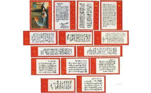 文革邮票,文7,毛主席诗词,毛主席邮票,诗词邮票,文7邮票,文革诗词邮票,文革邮票价格