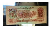 62年棗紅一角紙幣極具收藏價值