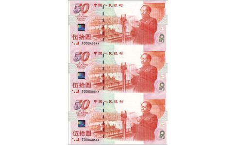 建国钞三连体,建国钞三连体价格,建国50周年纪念钞,建国50周年纪念钞三连体钞