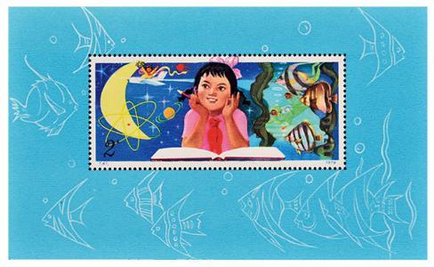 從小愛科學小型張,T41從小愛科學小型張,愛科學型張,小愛科學小型張郵票,愛科學小型張價格