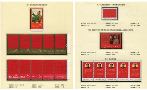 文革邮票,文革邮票价格,文革时期邮票,文革大全套,收购文革邮票,回收文革邮票