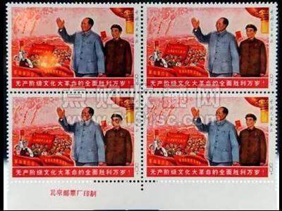 全面勝利郵票四方連價值及收藏去向