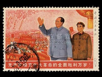 全面勝利郵票蓋銷票品相決定價值