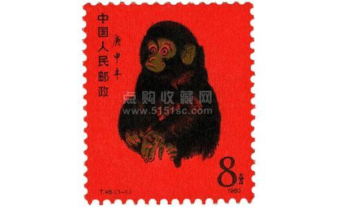 T46猴票,80年猴票,80版猴票,1980年猴票,庚申年猴票