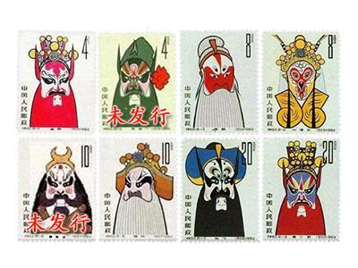 特62京劇臉譜(老臉譜)當年郵票故事