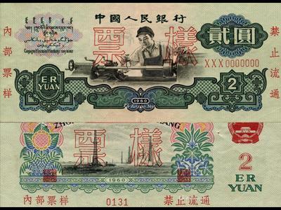 1960年2元車工紙幣票樣賞析