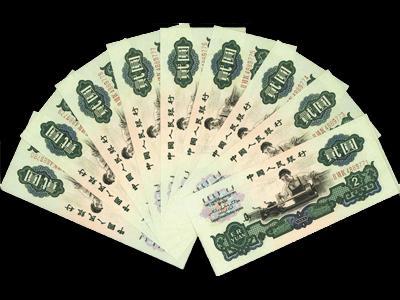 1960年2元車工十連號紙幣收藏價值