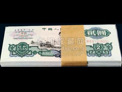 第三套人民幣2元車工整刀前景預測