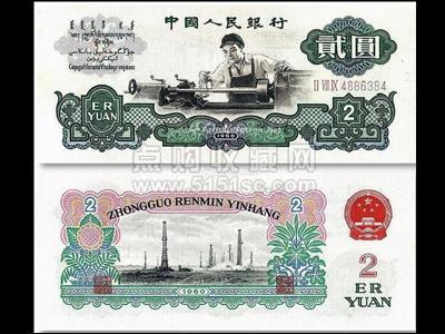 1960年2元車床工人紙幣退市 只收不付