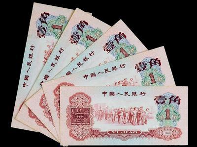 棗紅一角紙幣市場價值