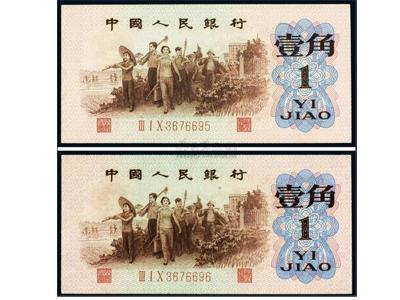 解析背綠水印一角紙幣收藏價值
