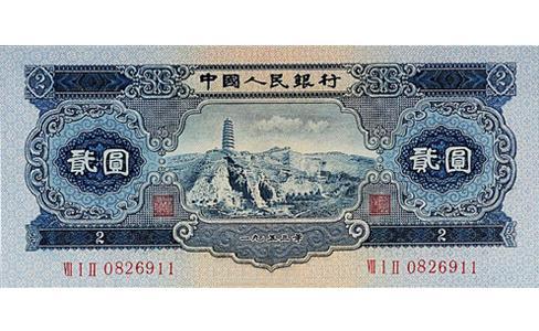 1953年2元人民币价格,1953年2元宝塔山,2元宝塔山,宝塔山纸币,1953年2元纸币,1953年2元