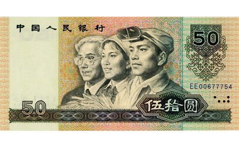 1980年50元人民币价格,1980年50元人民币,1980年50元纸币,8050,1980年50元纸币价格