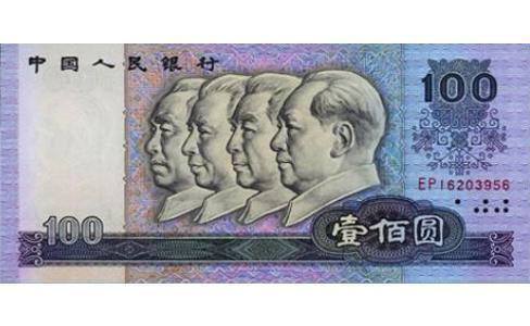 1980年100元人民币价格,1980年100元,1980年100元纸币,80100,1980年100元纸币价格