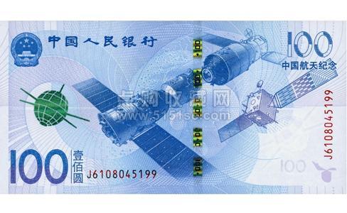 航天钞最新价格,航天钞,中国航天纪念钞,航天纪念钞,100元航天钞