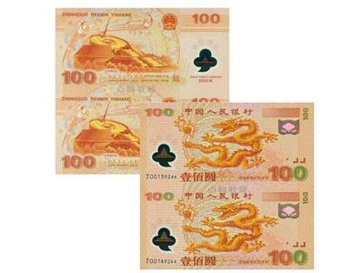 解析高价双龙连体钞的价值