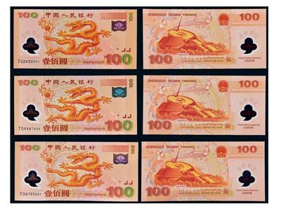 2000年世紀龍鈔價格-龍鈔圖片及收藏價值
