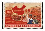 全國山河一片紅郵票暗藏無形的巨大財富