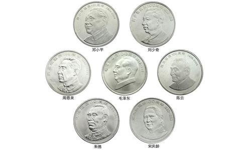 七大偉人紀念幣, 偉人紀念幣, 偉人流通紀念幣,中國偉人紀念幣價格,中國偉人紀念幣
