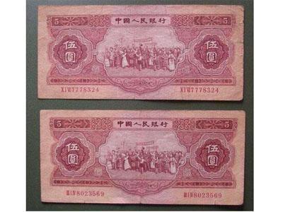 1953年红五元纸币的收藏前景