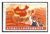 祖國山河一片紅郵票仍有收藏價值