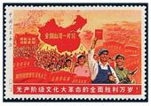 郵票中的的絕世珍品——大片紅郵票