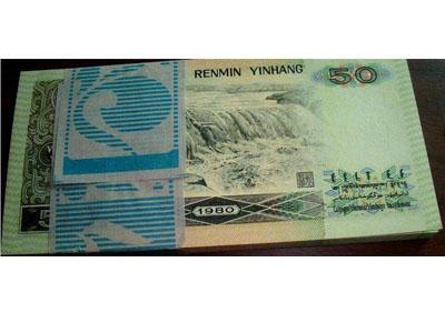 1980年50元人民币价格表