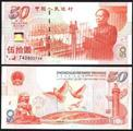 建國50周年紀念鈔是不錯藏品