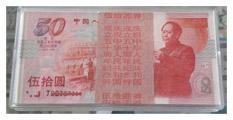 建國50周年紀念鈔穩步上漲 未來價值不錯