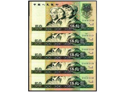 1980年50元成为四版币币王的底气