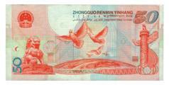 建國五十周年紀念鈔價值不可估量