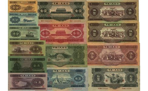 第二套人民币,第二套人民币图片及价格,第二套人民币价格,第二套人民币大全套