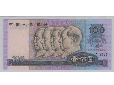 1980年100元人民币鉴赏价值大