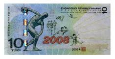 2008年奥运纪念钞形式新颖 受全球瞩目